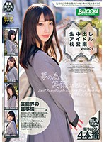 【FANZA限定】生中出しアイドル枕営業 Vol.001 パンティとチェキ付き