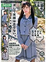 生中出しアイドル枕営業 Vol.003 パンティとチェキ付き