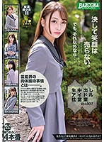 【FANZA限定】生中出しアイドル枕営業 Vol.007 パンティとチェキ付き