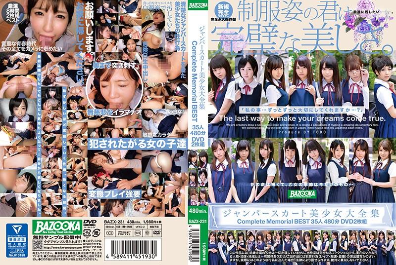 【FANZA限定】ジャンパースカート美少女大全集 Complete Memorial BEST35人480分DVD2枚組 パンティとチェキ付き