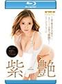 【数量限定】芸能人 紫艶 Blu-ray Special 生写真5枚付き(ブルーレイディスク)