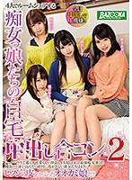 【数量限定版】4人でルームシェアする痴女っ娘たちの自宅中出し合コン2 跡美しゅり パンティとチェキ付き