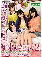 【数量限定版】4人でルームシェアする痴女っ娘たちの自宅中出し合コン2 篠宮ゆり パンティとチェキ付き