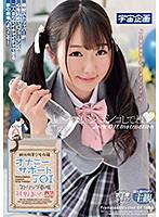 【FANZA限定】銀河級美少女在籍オナニーサポートJOIストリップ劇場 熊野あゆ Vol.001 パンティとチェキ付き
