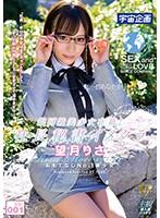 【FANZA限定】銀河級美少女在籍!社長秘書イメクラ Vol.001 望月りさ パンティとチェキ付き