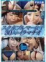 【数量限定版】スク水ブルマ―女子30人のイラマチオ4時間BEST パンティとチェキ