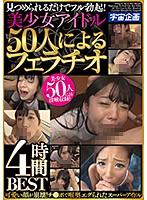 【数量限定】見つめられるだけでフル勃起!美少女アイドル50人によるフェラチオ4時間BEST パンティとチェキ付き
