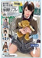 【FANZA限定】銀河級美少女在籍 全身ずっとベロベロ舐めまくり制服リフレ Vol.002 パンティとチェキ付き