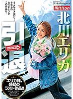 【数量限定】引退 北川エリカ パンティとチェキ付き