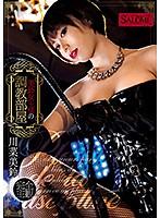 【数量限定】美鈴女王様の調教部屋