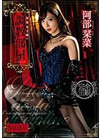 【数量限定】栞菜女王様の調教部屋 阿部栞菜 パンティとチェキ付き