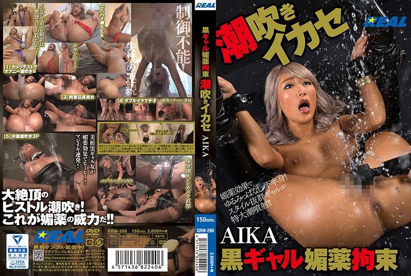 AIKAちゃんのエロスとセクシー画像35枚 [ #AIKA ]
