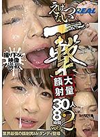 【数量限定】えげつない一撃大量顔射 30人8時間2 桜咲姫莉さんのパンティとチェキ付き