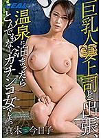 【数量限定】巨乳人妻上司と出張、温泉に泊まったらとんでもないガチンコ女でした。真木今日子 パンティとチェキ付き