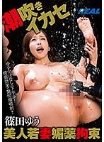 【数量限定】美人若妻媚薬拘束潮吹きイカセ 篠田ゆう パンティと生写真付き