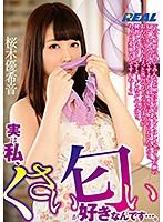 【数量限定】実は私、くさい匂いが好きなんです…。 桜木優希音 パンティと写真付き