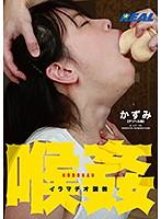 【数量限定】喉姦イラマチオ調教 かずみ パンティと生写真付き