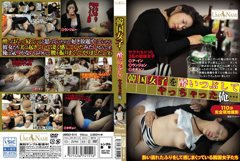 UMSO-014 I You Are Doing Busting Drunk Korean Women