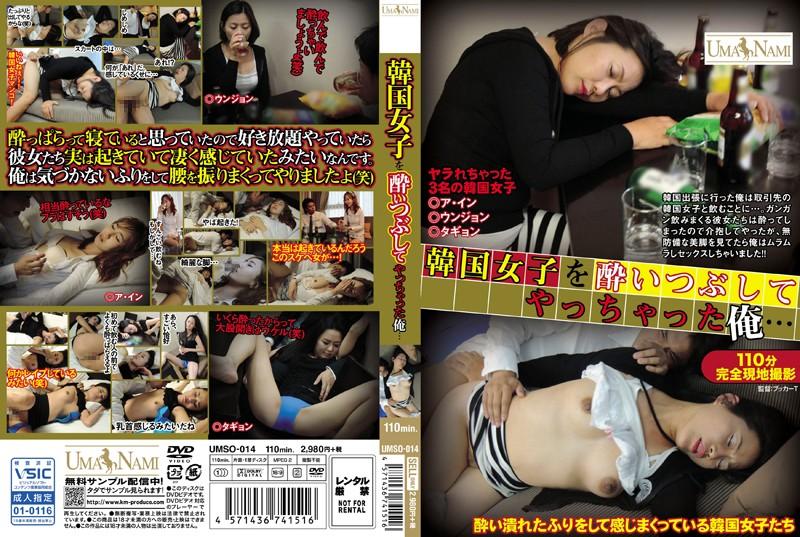 UMSO-014 ฉันกำลังทำร้ายผู้หญิงเกาหลีที่กำลังดื่ม
