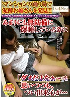 """UMSO-043 I Found A Drunk Sister In The Apartment Landing! !Even While I Think """"""""I Wonder'm No Good -"""""""" The Appearance That It Is Put To Sleep In Bed Tsurekaeri To It Reluctantly Room ... Have Sleeping Too Vulnerable, With Sudden Impulse Is ..."""