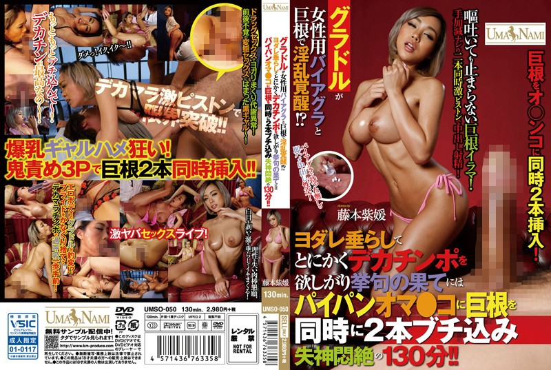 UMSO-050 Gravure Is Nasty Awakening In The Women's Viagra And Cock! ? Drool Hanging Anyway To Want Rising The Last Line Of The Play A Dekachinpo Paipan'oma _ 130 Minutes At The Same Time Two Butyrate Included Fainting Agony Cock To Co! ! Fujimoto Murasakihime