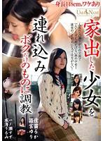 UMSO-109 Torture Only Thing I Tsurekomi The Runaway The Girl