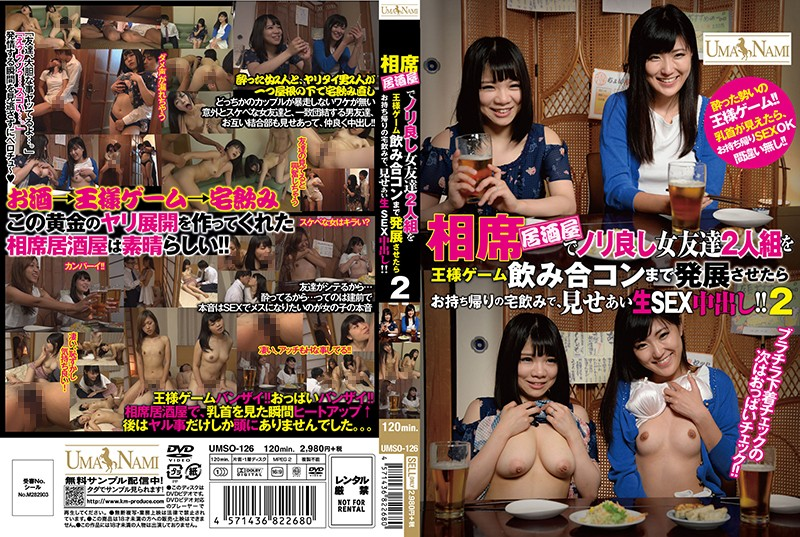 UMSO-126 Aiseki Tavern In The Glue Good Woman Friend Duo The King Game Drink Home Of Takeaway Once You've Developed To Blind Date More Than Enough Out In The Raw SEX Each Other Show! ! Two