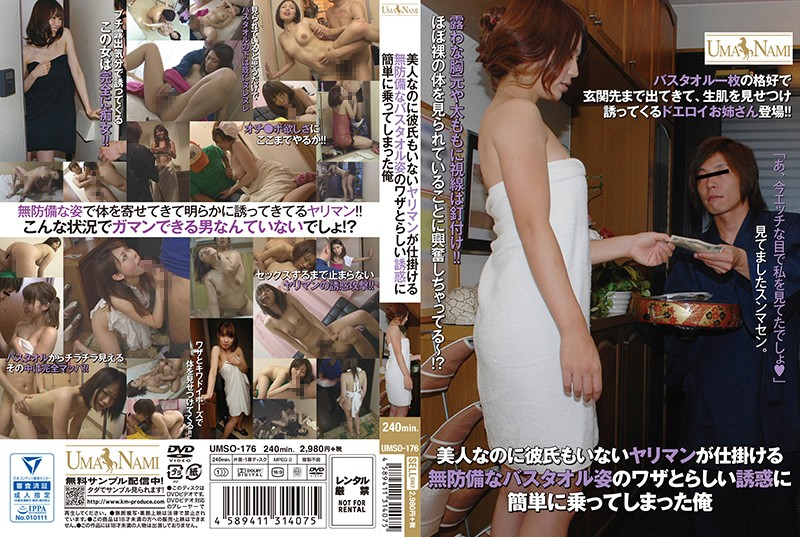 [UMSO-176] 美人なのに彼氏もいないヤリマンが仕掛ける無防備なバスタオル姿のワザとらしい誘惑に簡単に乗ってしまった俺 痴女 PERMA ケイ・エム・プロデュース