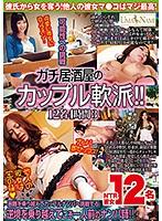 可能性への挑戦 ガチ居酒屋のカップル軟派!!12名4時間3