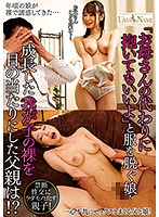 "UMSO-284 ""You Can Hold Her Instead Of Your Mom,"" She Takes Off Her Clothes … The Father Who Witnessed Her Naked Child! ?"