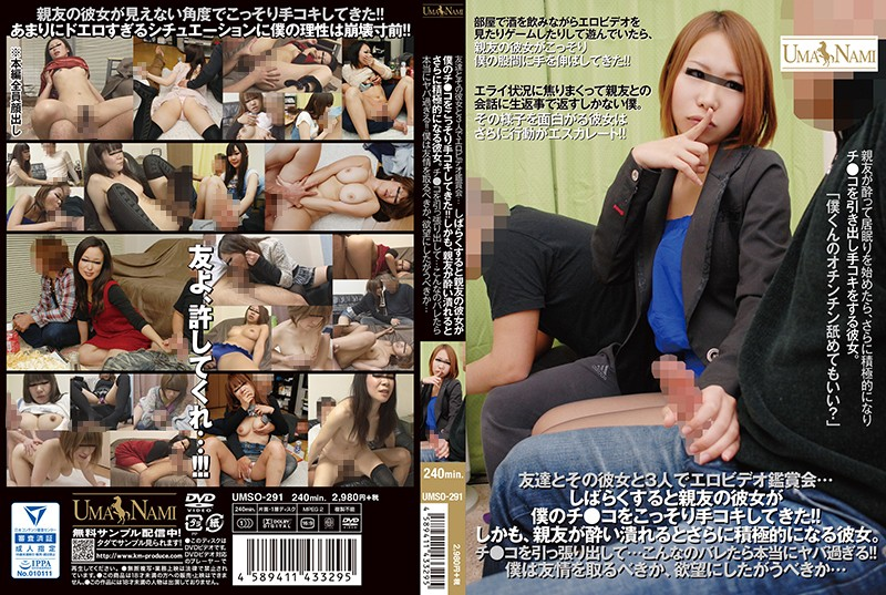 UMSO-291 Erotic Video Viewing Party With A Friend And Her And Three Of Them ... After A While, Her Best Friend Has Been Secretly Handjob My Chi! ! Moreover, She Becomes More Active When Her Best Friend Gets Drunk. Chi ● Pull Out This ... It 's Really