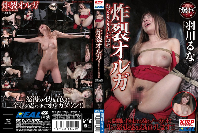 XRW-002 Kuriikase Torture Soggy 'explosion Alive' Series Explosion Olga