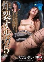 XRW-024 Acme Explosion Poked 'explosion Alive' Series Explodes Olga 5 Vibe Furious! Oba Yui