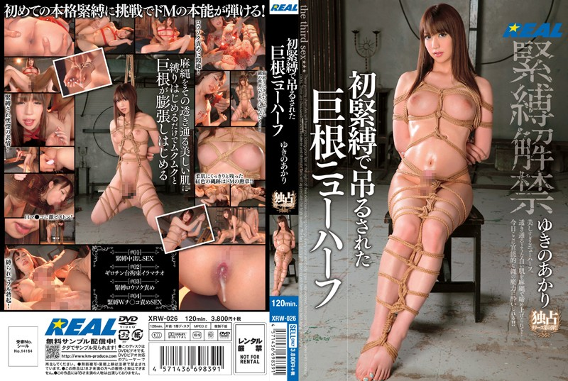 XRW-026 Cock Shemale Yukino Lights That Were Suspended In The First Bondage