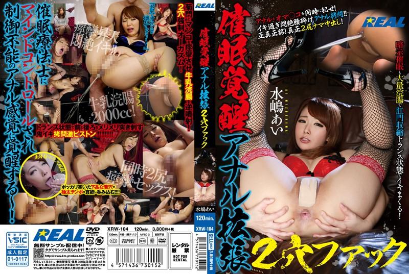 XRW-104 Hypnosis Awakening Anal Extension 2 Hole Fuck Mizushima Love