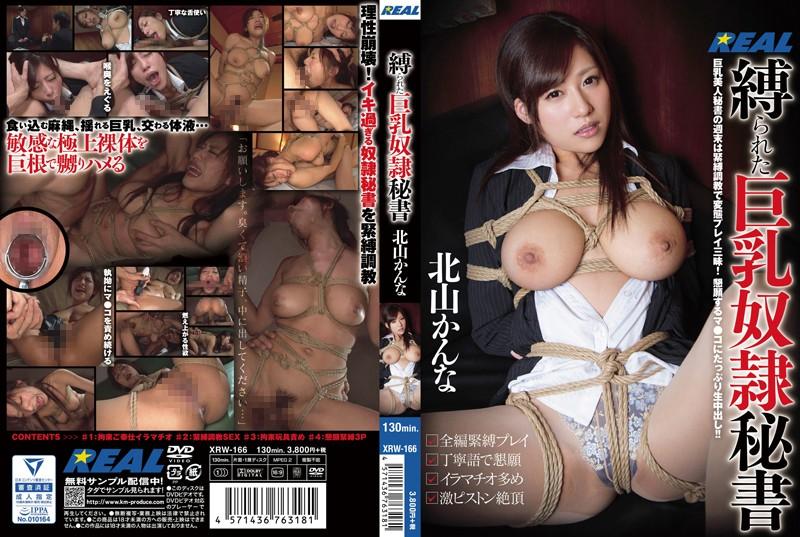 XRW-166 Busty Slave Secretary Kanna Kitayama Was Tied