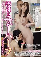 XRW-180 Mother-in-law Transsexual Akari Yukino