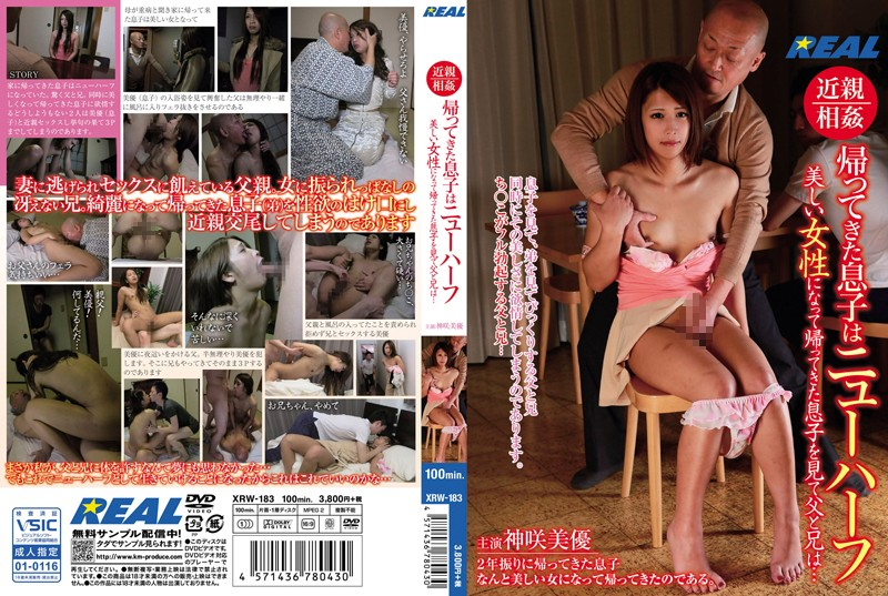 XRW-183 Incest Home Is've Son Father To See The Son Came Home Transsexual Beautiful Women And Brother ... KamiSaki Miyu