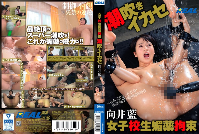 School Girls Aphrodisiac Restraint Squirting Harnessed Ai Mukai