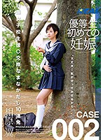 [XRW-252] Pregnant School Girls Assistance ○ Dating's A Namanaka 10 Barrage Tsubasa Aihara