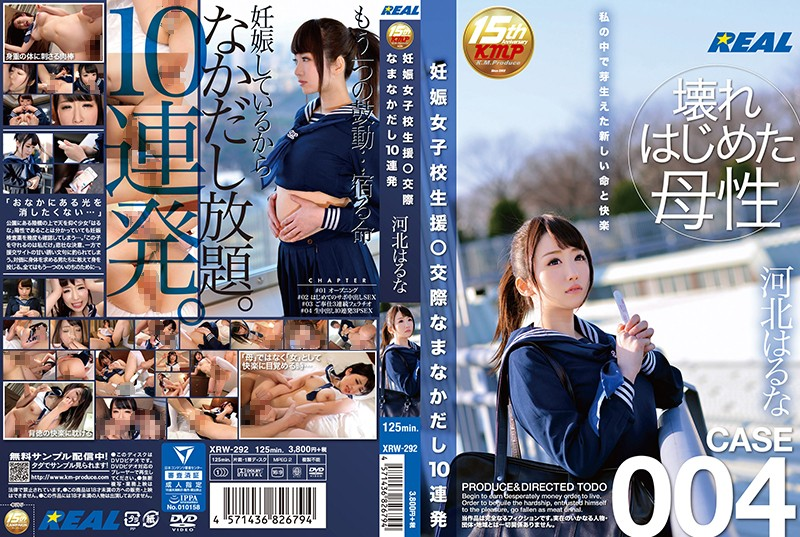 XRW-292 Pregnant School Girls Assistance _ Dating's A Namanaka 10 Barrage Haruna Hebei