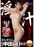 [XRW-341] Juicy Lusty Orgasms 10 Loads In A Row Creampie Kurea Hasumi
