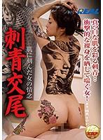 「肌に刻んだ女の情念 刺青交尾」のパッケージ画像