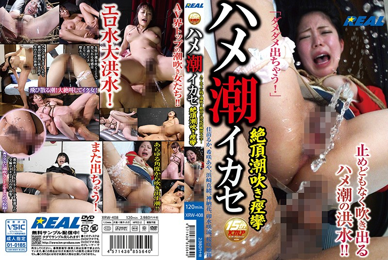 A Decisive Moment Full Of Squirting Cums That Remains In AV History!Shark's Tide Ejaculation Cum Shot Squirting Cramp