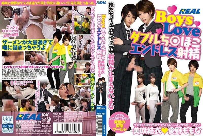 [XRW-461] Boys Love ダブルち○ぽこエンドレス射精 ふたなり 指マン ケイ・エム・プロデュース その他フェチ