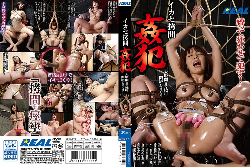 [84xrw471] イカセ拷問 姦犯 大股開きで絶叫悶絶しまくり!