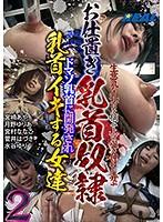お仕置き乳首奴隷 ドマゾ乳首に開発され乳首イキする女達 2