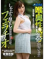 XRW-511 Sucking Throat Backyard Sucking Blowjob Akiko Minemase