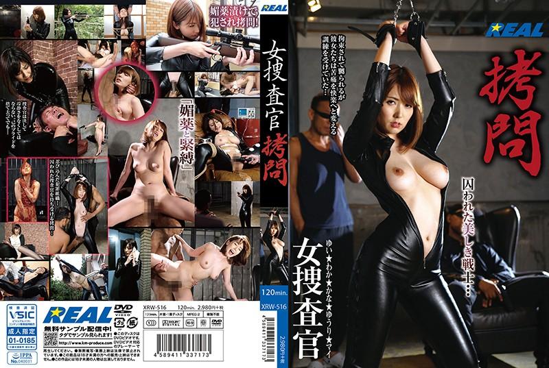 女捜査官拷問 …XRW-516…