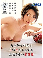 [XRW-544] Young Wife Can't Stop Even After Being Creampied 5 Times Behind Her Husband's Back Mio-san Mio Kimijima